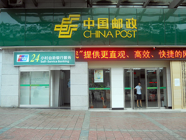 track number chinapost